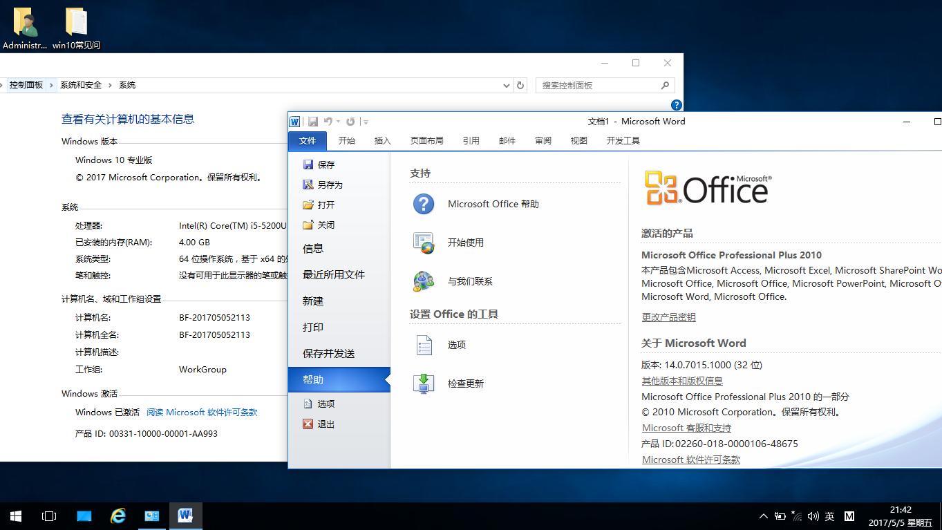 office2010 三合一精简版 系统封装专用(可自动激活,系统爱好者